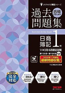 合格するための過去問題集 日商簿記1級 '21年2月・6月検定対策 (よくわかる簿記シリーズ)
