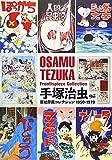 Tezuka Osamu - Frontispiece collection 1950-1970