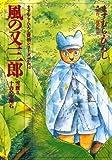 風の又三郎―雪渡り・十力の金剛石 (ますむら・ひろし賢治シリーズ)