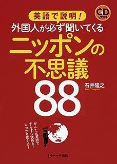 英語で説明!外国人が必ず聞いてくるニッポンの不思議88