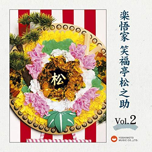 『Vol.2 楽悟家 笑福亭松之助』のカバーアート