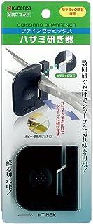 オート ハサミ 研ぎ器 ファインセラミックス 黒 HT-NBK