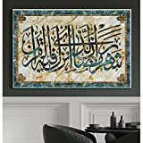 BIGSHOPART Caligrafía islámica Alá, impresión sobre lienzo, retro, mármol, arte dorado, póster de pared, para decoración de la mezquita Ramadán, 70 x 105 cm, sin marco