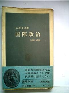 国際政治―恐怖と希望 (1966年) (中公新書)