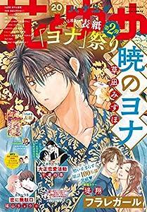 【電子版】花とゆめ 20号(2021年)