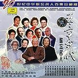 Song of the Flea (Tiao Zao Zhi Ge)