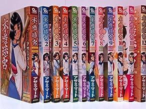 木造迷宮 コミック 1-12巻セット (リュウコミックス)
