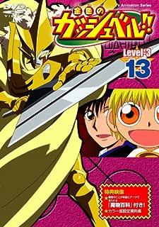 Vol. 13-Konjiki No Gash Bell!! Level 3