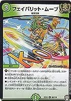 デュエルマスターズ DMEX14 58/110 フェイバリット・ムーブ (U アンコモン) 弩闘×十王超ファイナルウォーズ!!! (DMEX-14)