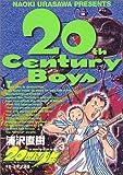 20世紀少年: ギターを持った英雄 (3) (ビッグコミックス)