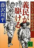 レジェンド歴史時代小説 義民が駆ける (講談社文庫)