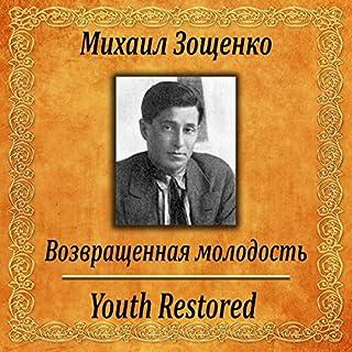 Vozvrashchennaya molodost' cover art
