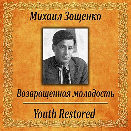 Vozvrashchennaya molodost' audiobook cover art