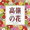 ドラマ「高嶺の花」 オリジナル・サウンドトラック