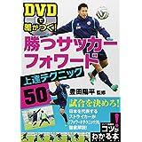 DVDで差がつく! 勝つサッカー フォワード 上達テクニック50 (コツがわかる本!)