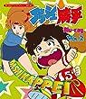 放送35周年記念企画 ダッシュ勝平 Blu-ray  Vol.2【想い出のアニメライブラリー 第81集】