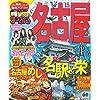 まっぷる 名古屋 '15 (まっぷるマガジン)