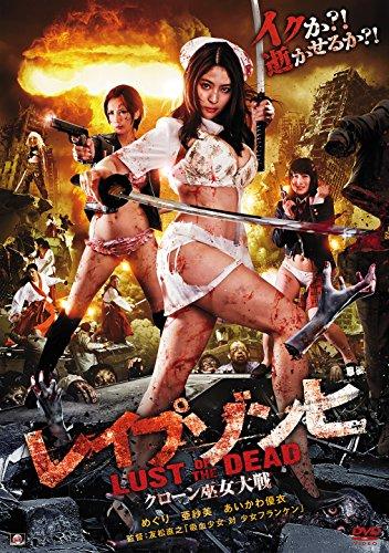 Rape Zombie 4 Lust of the Dead [DVD-AUDIO]