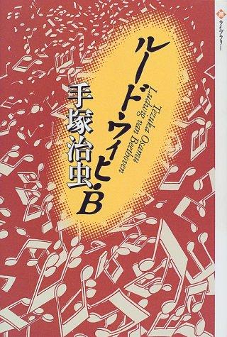 ルードウィヒ・B (潮ライブラリー)