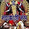 Mahakali Mantra - Om Jayanti Mangala Kali