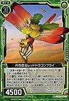 Z/X ゼクス 丹色昆虫レッドドラゴンフライ(アンコモン) 断罪の白焔弓(B14)/シングルカード