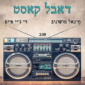 Double Cassette (feat. Michael Moshonov)
