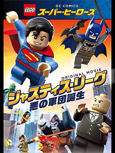 LEGO(R) スーパーヒーローズ ジャスティスリーグ<悪の軍団誕生>(吹替版)