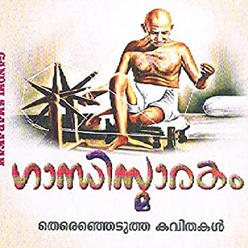 Gandhi Smarakam