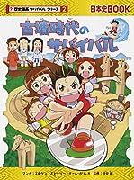 古墳時代のサバイバル (歴史漫画サバイバルシリーズ2)