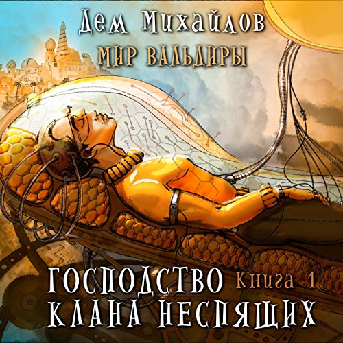 『Господство клана неспящих 1』のカバーアート