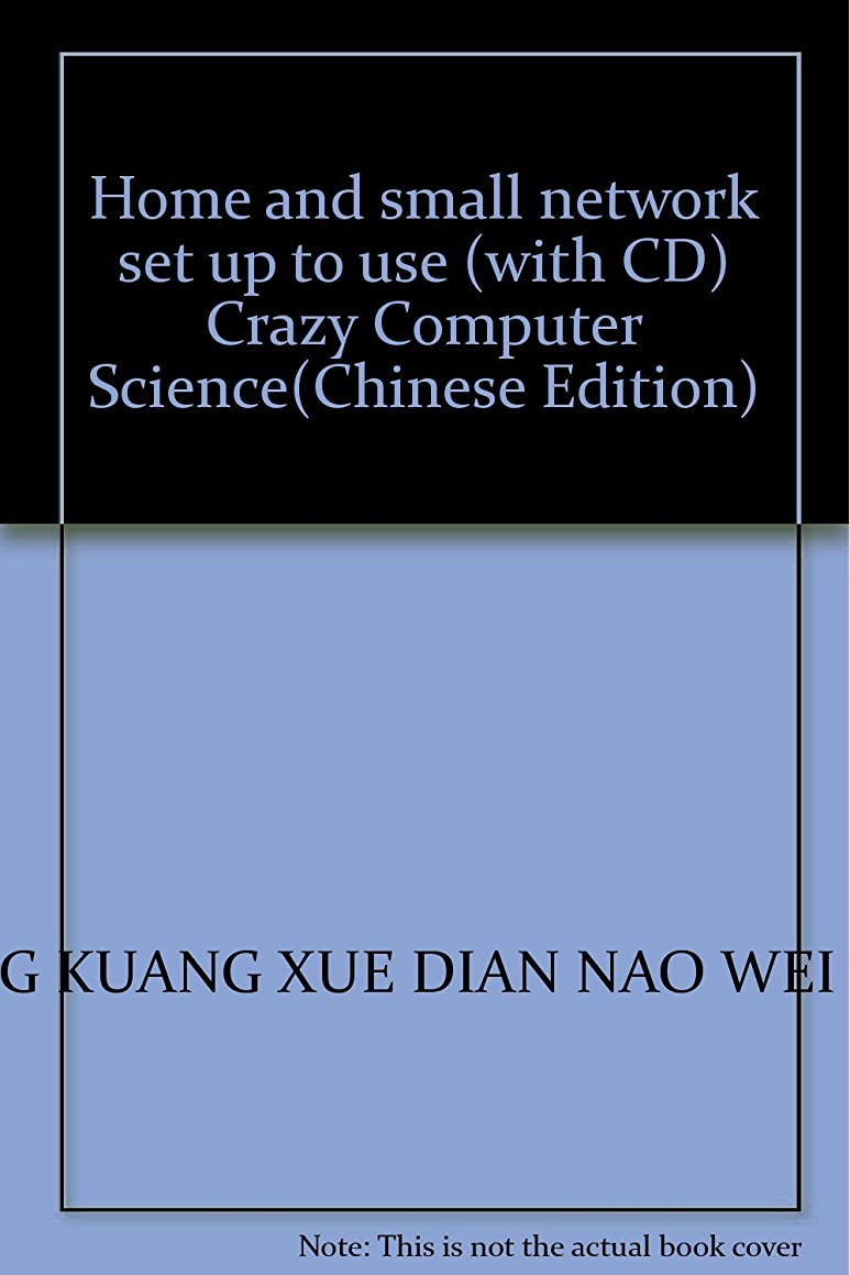 Home and small network set up to use (with CD) Crazy Computer Science(Chinese Edition)