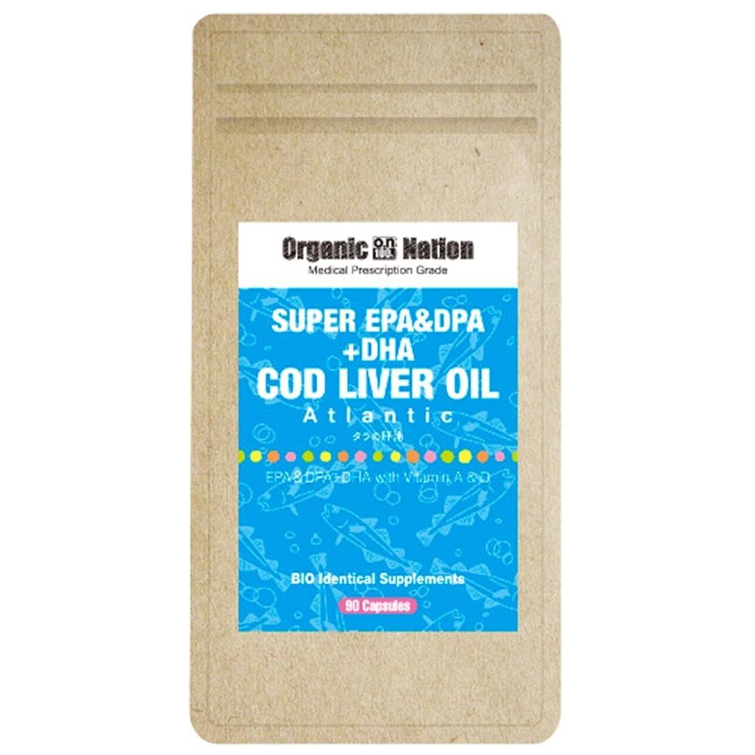 優れた自動化間に合わせOrganic Nation スーパーEPA+DPA+DHA タラの肝油 90カプセル