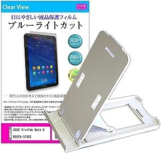 メディアカバーマーケット ASUS ASUS VivoTab Note 8 R80TA-3740S【8インチ(1280x800)】機種用 【折り畳み式スタンド 白 と ブルーライトカット液晶保護フィルム のセット】 5段階角度調節