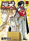 漫犬~エロ漫の星~(1) (ヤングキングコミックス)
