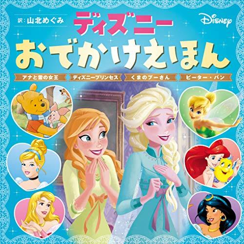 ディズニーおでかけえほん アナと雪の女王 ディズニープリンセス くまのプーさん ピーター・パンの詳細を見る