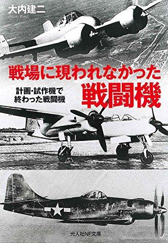 戦場に現われなかった戦闘機  計画・試作機で終わった戦闘機 (光人社ノンフィクション文庫 1061)