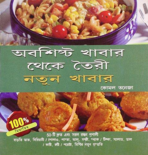 Bache Vyanjano Se Bane Naye Vyanjan (Bengali Edition)