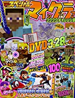 別冊てれびげーむマガジン スペシャル マインクラフト ワクワク チャレンジ号 (カドカワゲームムック)
