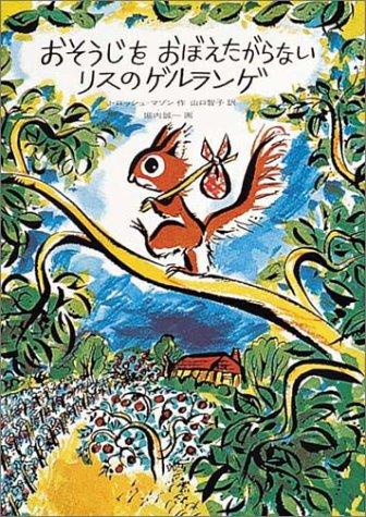 おそうじを おぼえたがらないリスのゲルランゲ (世界傑作童話シリーズ)
