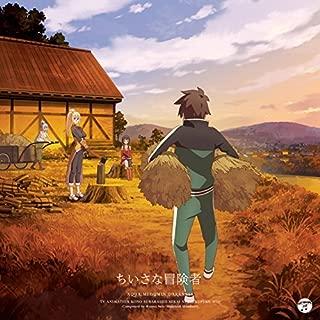 TVアニメ『この素晴らしい世界に祝福を! 』エンディング・テーマ「ちいさな冒険者」 by Cv: Rie Takahashi), (Cv: Ai Kayano) (Cv: Sora Amamiya)