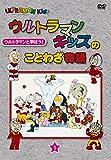 ウルトラマンキッズのことわざ物語 1巻[DVD]