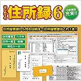 はじめての住所録6 DL版|Win対応