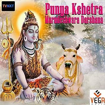 Punya Kshetra Murudeshwara Darshana