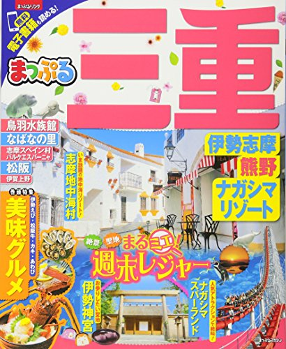 まっぷる 三重 伊勢志摩・熊野・ナガシマリゾート (マップルマガジン 東海 8)