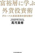 表紙: 富裕層に学ぶ外貨投資術--グローバル資産運用の扉を開け (日本経済新聞出版) | 尾河眞樹