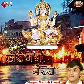 Aarti Jai Ganga Maiyaa