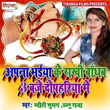 Apna Bhaiya Ke Rakhi Bandhab 3 Baje Dopahariya Me