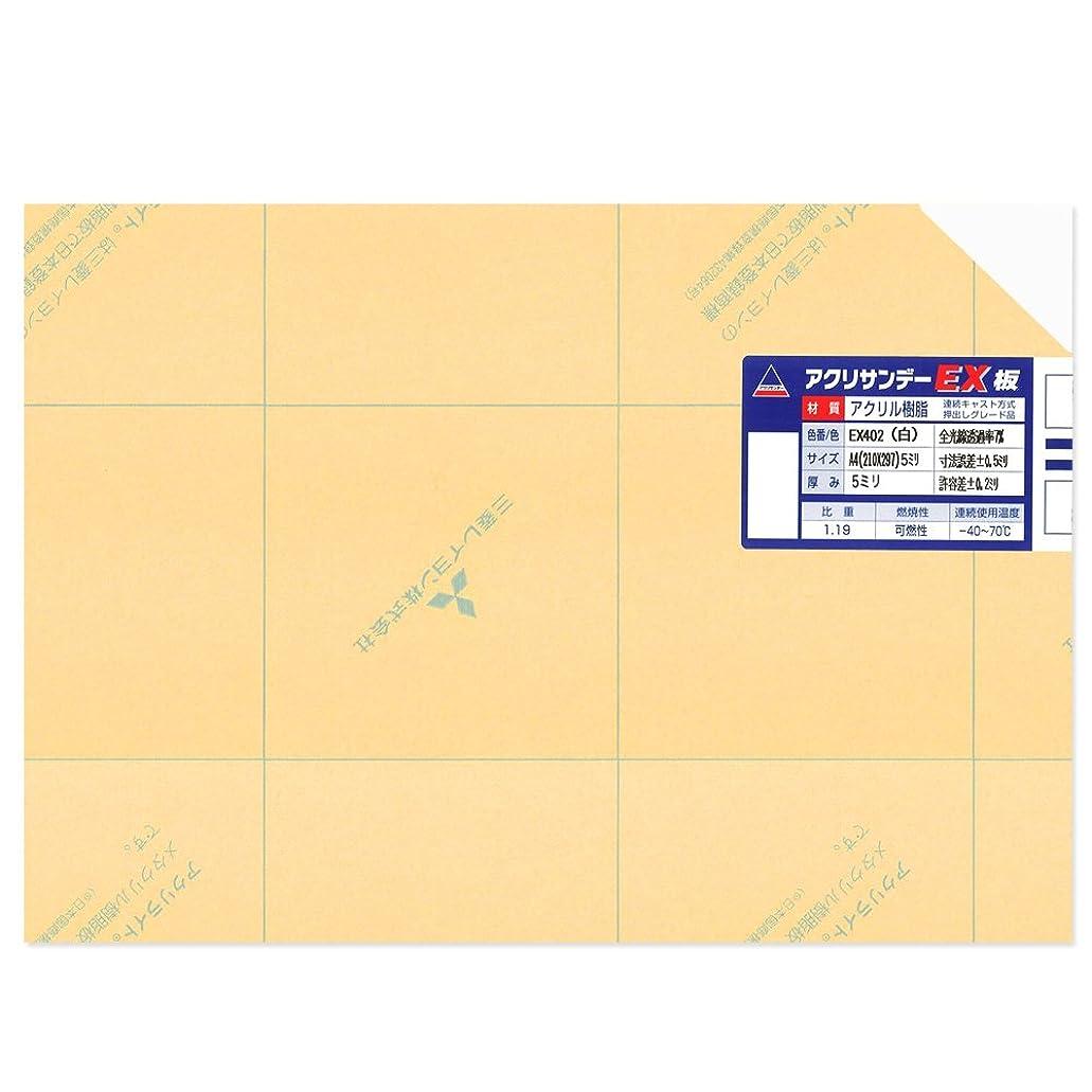 エレガントシエスタ導入するアクリサンデー アクリサンデーEX板 A4 厚み5ミリ 白 EX402