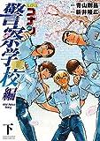 名探偵コナン 警察学校編 Wild Police Story コミック 全2巻セット