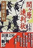 関ケ原連判状〈上巻〉 (新潮文庫)
